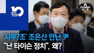 """'시무7조' 조은산 만난 尹…""""난 타이슨 정치"""", 왜?"""