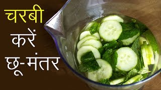 चरबी पिघलाने का ज़बरदस्त नुस्खा | Lose Weight Fast With Weight Loss Water | Health Nuskha in Hindi