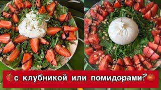 Салат за 5 минут. Быстро и вкусно.Что приготовить . Сыр буратта. Рецепт. Клубника или помидоры?