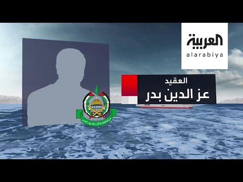من هو القيادي عز الدين بدر القيادي في حماس الذي فر إلى إسرائيل؟  - نشر قبل 2 ساعة