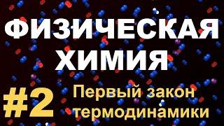 ФИЗИЧЕСКАЯ ХИМИЯ. ПЕРВЫЙ ЗАКОН ТЕРМОДИНАМИКИ и ИЗОПРОЦЕССЫ. РАБОТА ГАЗА