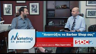 marketing in practice sbc tv eπεισόδιο 18 αναπτύξτε το barber shop σας