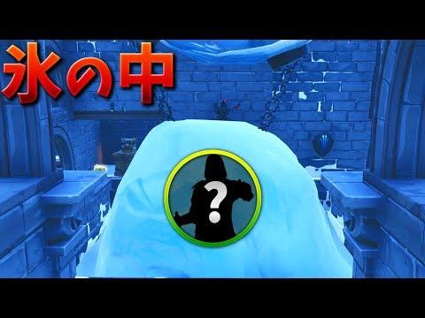 【フォートナイト】氷の中にシーズン8の秘密が隠されていた!?