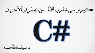 كورس سي شارب (#C)  من الصفر الى الأحتراف الدرس (12)
