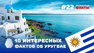 10 интересных фактов об Уругвае