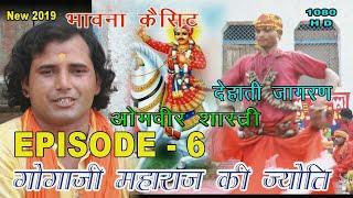 जाहरवीर गोगाजी की ज्योति (देहाती जागरण) || Episode - 6 ||ओमवीर शास्त्री ||R.K.Varema ||
