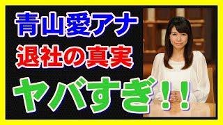 【関連動画】 テレビ朝日、青山愛アナ退社の裏側がやばいwww https:/...