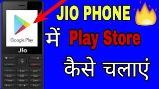 jio ke phone me play store kaise download kare