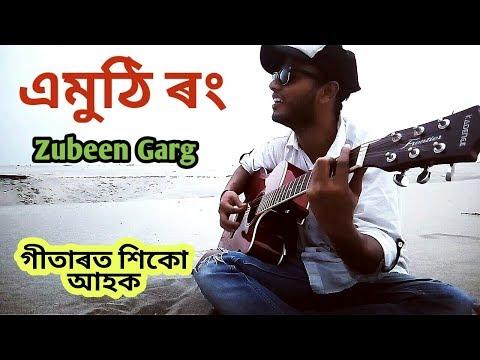 Emuthi Rong Guitar Chords Lesson   Guitar Cover   Zubeen Garg Assamese songs Guitar tutorial