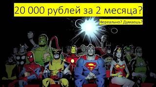 Как за Неделю Заработать 8 Тысяч Рублей. ПОЧТИ 8000 С НУЛЯ! Деньги в Интернете 2020