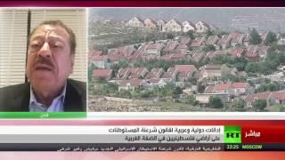 إدانات دولية وعربية لشرعنة الاستيطان (مقابلة مع رئيس تحرير صحيفة رأي اليوم عبد الباري عطوان)
