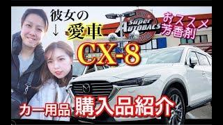 【カー用品まとめて購入】彼女のCX-8が届いてから初のオートバックスへ