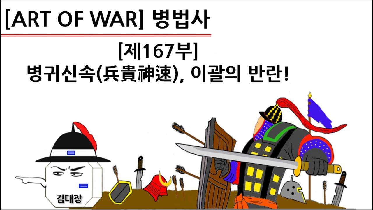 [병법사] 제167부 : 병귀신속(兵貴神速), 이괄의 반란!