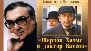 Владимир Дашкевич — Увертюра