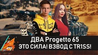 ДВА Progetto 65 - ЭТО СИЛА! ВЗВОД С TR1SS! #Progetto