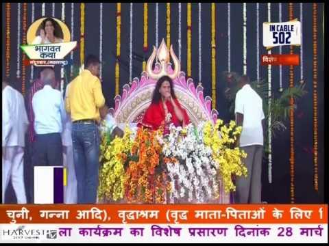 Shree Indradevji Maharaj - Day 6 Part 1 - Nandurbar MH 26 March 2017