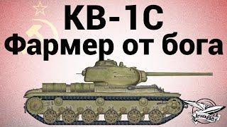 КВ-1С - Фармер от бога(Офигенно простой и эффективный, новый советский КВ-1С на своём 5 уровне очень неплохо фармит и без ПА! Рекоме..., 2014-11-13T04:00:02.000Z)