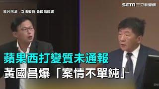 蘋果西打變質未通報 黃國昌爆「案情不單純」|三立新聞網SETN.com
