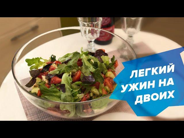 Овощной салат с вкусной заправкой