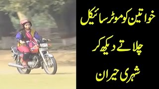 Girls of Faisalabad stared by people while riding bikes!!