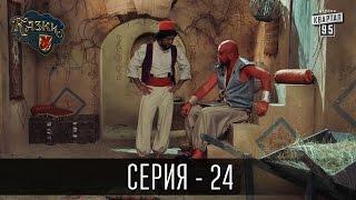 Сказки У / Казки У - 2 сезон, 24 серия | Сериал 2016