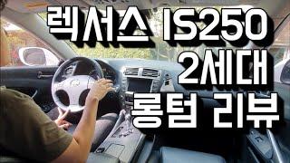 렉서스 IS250 롱텀 리뷰 총평