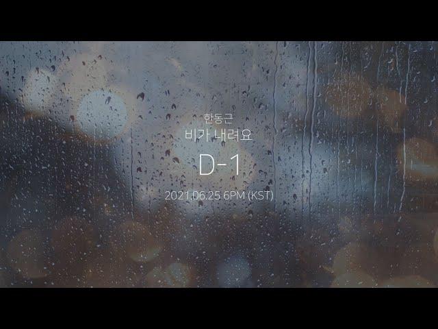 한동근 (Han Dong Geun) '비가 내려요 (Rain Falls)' LYRIC TEASER