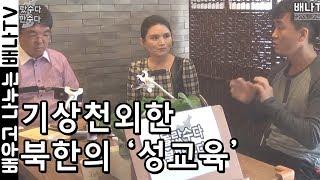 [몰랐수다 북한수다] 139회