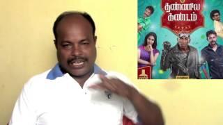 Ivanuku Thannila Kandam movie review | Deepak Dinkar,Neha,Rajendran