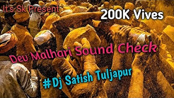 DEV MALHARI | #рджреЗрд╡_рдорд▓реНрд╣рд╛рд░реА | #Sound_Check #Dj SaTish_Sk_TuLjapur