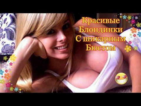 Красивые девушки из соцсетей, блондинки с шикарным бюстом, гламурные блондинки
