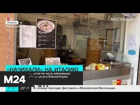 В Италии выросло количество заболевших коронавирусом - Москва 24