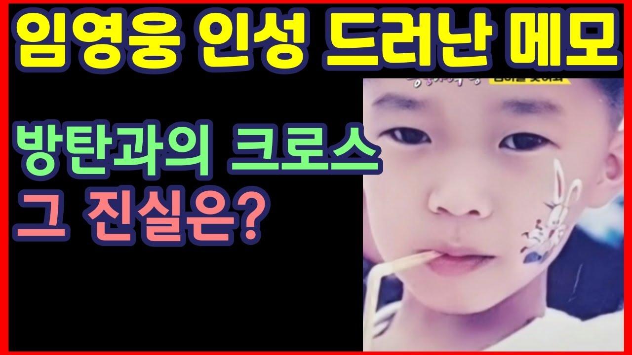 임영웅 인성 드러난 메모, 방탄과의 크로스 그 진실은?-하재근TV|트로트닷컴