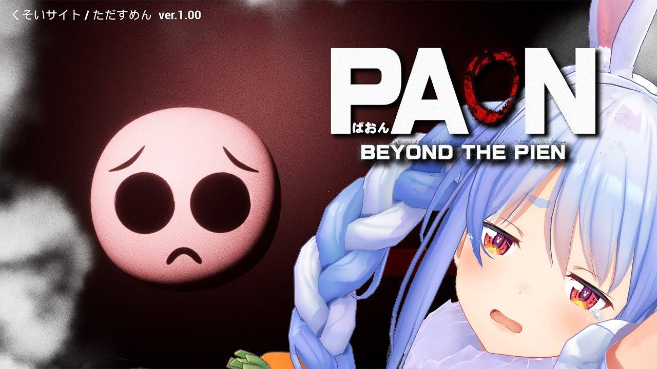 [PAON]Paon from Pien!  ??  !! Peko![Holo Live / Pekora Usada]