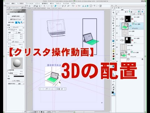 クリスタ 3d モデル