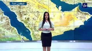 النشرة الجوية الأردنية من رؤيا 24-7-2018