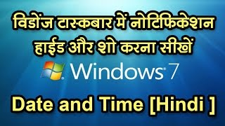 Hide and Show Notification of Taskbar or Date and Time windows 7 [Hindi]
