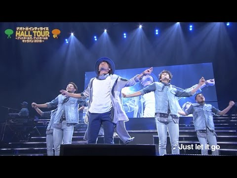 ナオト・インティライミ「HALL TOUR 〜アットホールで、アットホームなキャラバン2016〜」 DVD & Blu-ray@鹿児島市民文化ホール ダイジェスト映像
