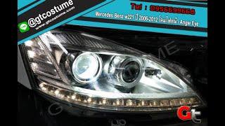 แต่งรถ Mercedes Benz w221 ปี 2006-2012 โคมไฟหน้า Angle Eye โทร 095 6699668 LINE @gtcostume