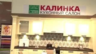 Кухни Энли - презентация Кухонного салона Калинка