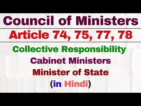 Article 74, 75, 77, 78 of Indian Constitution, Council of Minister in hindi IAS | SSC CGL