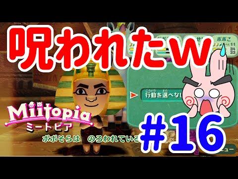 Switchミートピア『主人公が呪われて姿変わったーw』#16【Miitopia】
