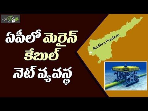 AP Government To Launches Super Merine Cable  Net - Telugu Tech Guru