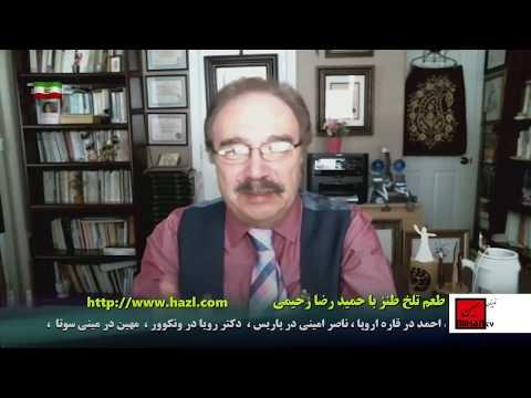 طعم تلخ طنزبرنامه طنز سیاسی ازحمیدرضا رحیمی برنامه 152
