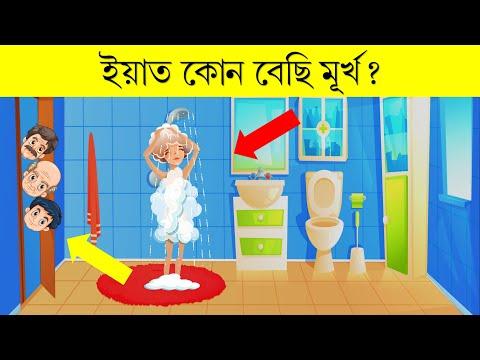 ইয়াত কোন বেছি মূৰ্খ ? || Assamese Puzzle || Assamese Riddle || Assamese Video || #93