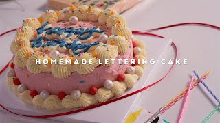 집에서 레터링케이크 만들기 ? / 남편생일케이크, 빈티…