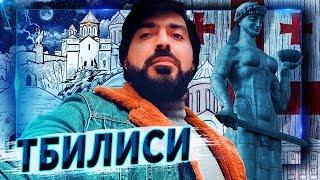 АЗЕРБАЙДЖАНЕЦ про ТБИЛИСИ 🇬🇪 / МЦХЕТА