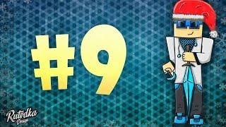 Lp. ТЕ САМЫЕ ПОХОЖДЕНИЯ #9 Горячие палочки