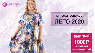 Одежда из Киргизии Июнь 2020 Часть 2 Каталог женской одежды большие размеры
