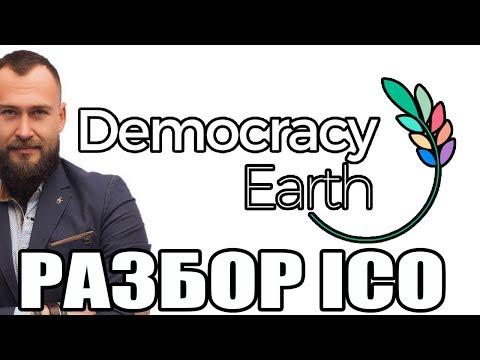 🌍 ОБЗОР ICO DEMOCRACY EARTH